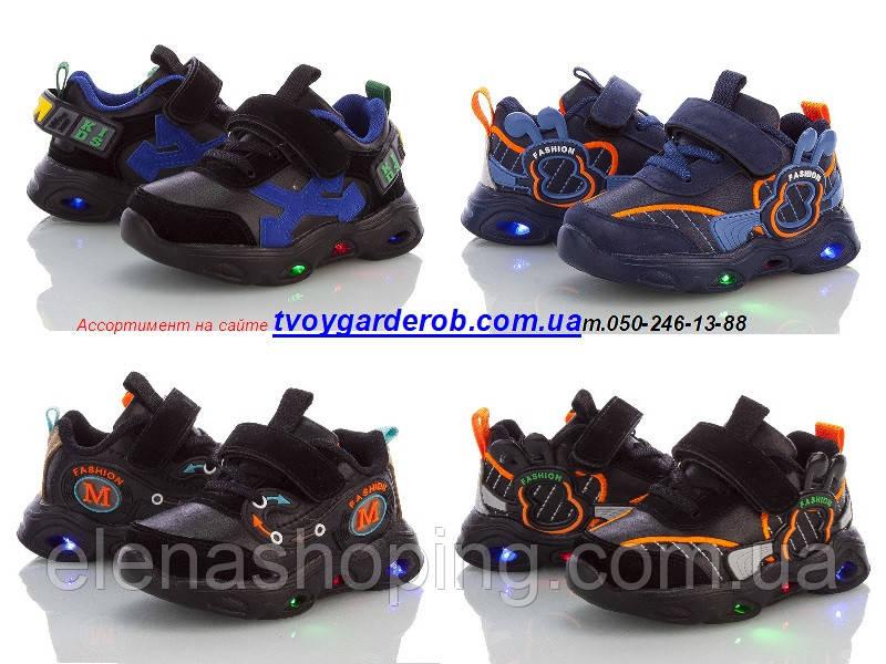 Стильные кроссовки со светодиодной подсветкой  р 22-27 (код 1933-00) 25