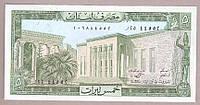Банкнота Ливана 5 ливр 1986 г ПРЕСС