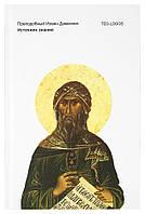 Источник знания. Преподобный Иоанн Дамаскин