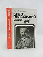 Наленч Д., Наленч Т. Юзеф Пилсудский – легенды и факты (б/у)., фото 1