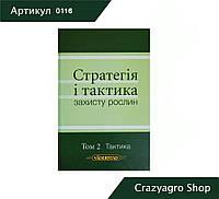 Книга Стратегія і тактика захисту рослин