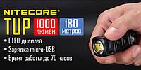 Фонарь Nitecore TUP Black Cree XP-L HD V6 1000 люмен 5 режимов USB