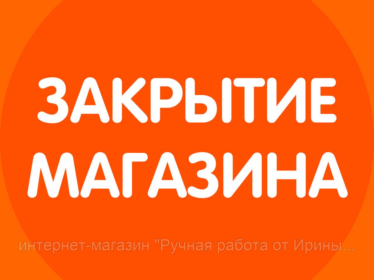 С 20 апреля интернет-магазин закрывается