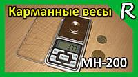Цифровые карманные весы Pocket Scale MH-200, Ювелирные, 200 г