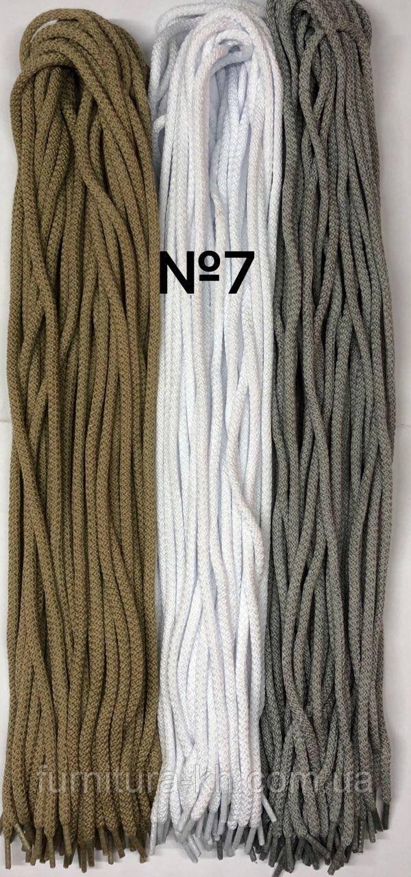 Шнурок простой круглый.Диаметр 5 мм Длина 100 см  №7 - белый + бежевый + светло-серый