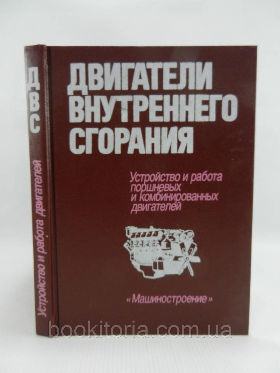 Алексеев В. и др. Двигатели внутреннего сгорания (б/у).