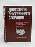 Алексеев В. и др. Двигатели внутреннего сгорания (б/у)., фото 1