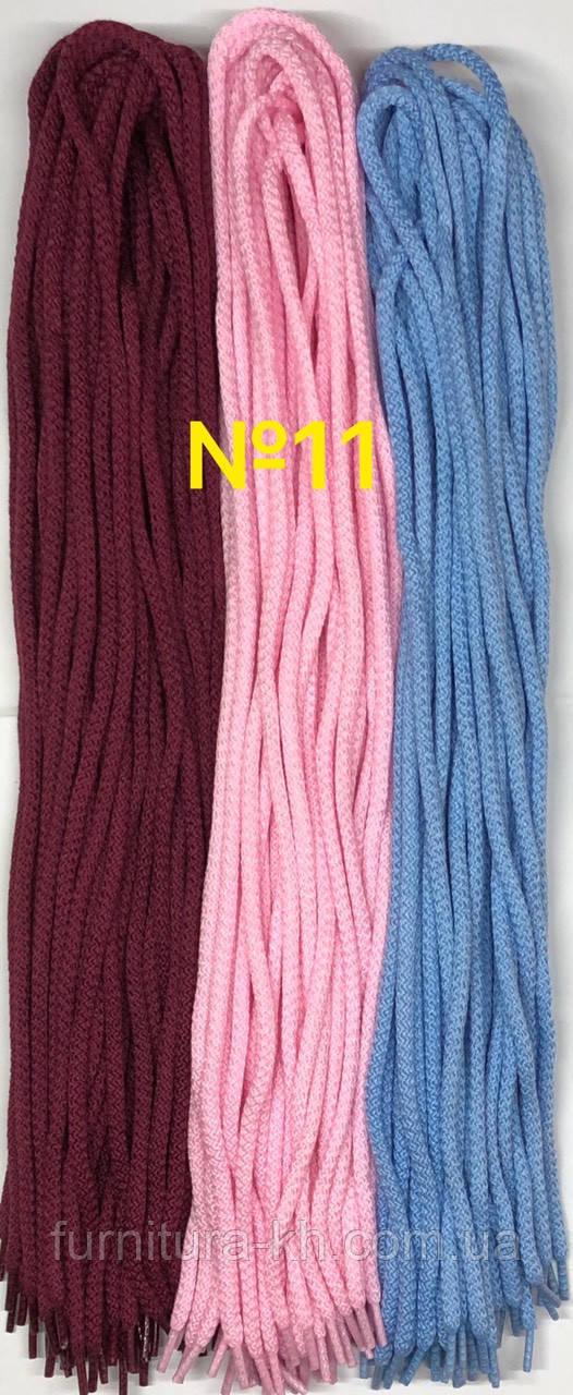 Шнурок простой круглый.Диаметр 5 мм Длина 100 см  №11 - голубой + бледно-розовый + бордовый