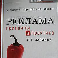 Реклама Принципы и практика У.Уэлс С.Мориарти Дж.Бернетт