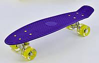 Скейт Пенни борд Best Board 0550 (фиолетовый), доска=55 см, колёса PU, светятся