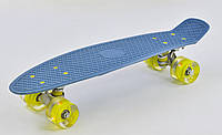 Скейт Пенни борд Best Board 6060 (голубой), доска=55 см, колёса PU, светятся