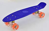 Скейт Пенни борд Best Board 7070 (синий), доска=55 см, колёса PU, светятся