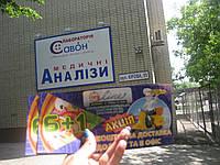 Распространение рекламной продукции по офисам г.Черкассы