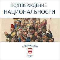 Подтверждение национальности - еврейской, польской, болгарской
