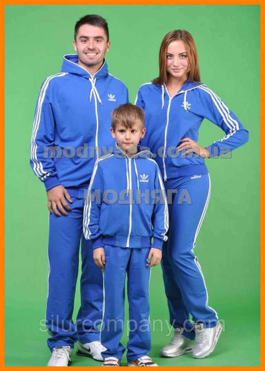 Спортивные костюмы адидас для семьи  e248289f0d07b