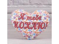 """Декоративная подушка сердце """"Я тебе кохаю"""" 4"""