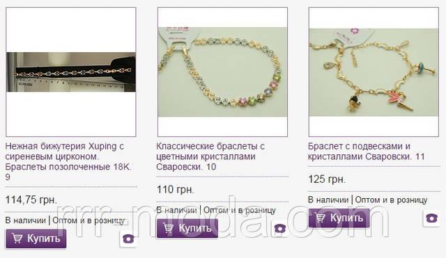 Купить браслеты от бижутерии РРР.