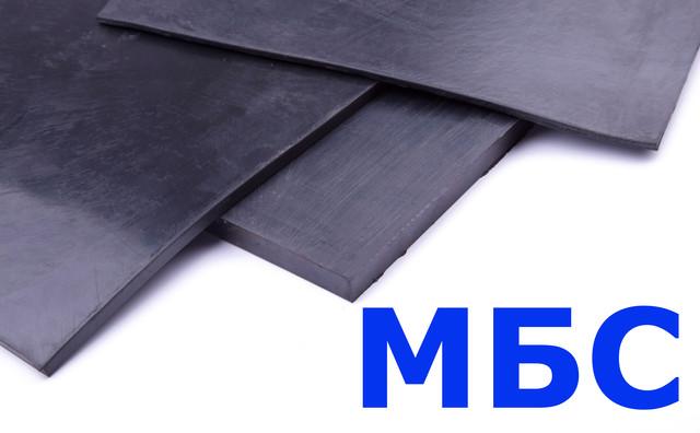 Техпластина (резина листовая) МБС