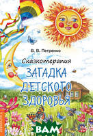 Петренко В. В. Сказкотерапия. Загадки детского здоровья