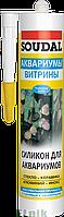 Клей-Герметик для аквариумов SILIRUB AQ черный 310мл., SOUDAL [000020000000063002]