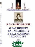 Станиславский К.С. О различных направлениях в театральном искусстве