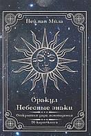 Оракул Небесные Знаки. Открытие дара ясновидения, фото 1