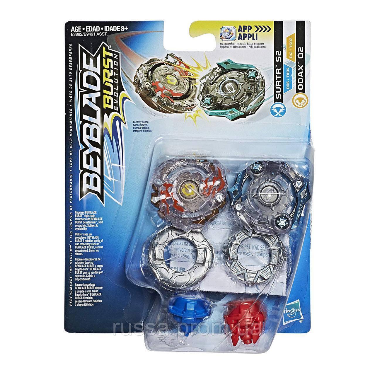 Набор Бейблейдов Сартр С2 и Одакс О2 Beyblade Burst Evolution Dual Pack Surtr S2 and Odax O2 Hasbro Суртр