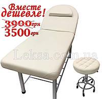 Кушетка косметологическая LS-266A + стульчик 836