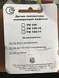 Датчик температури Волга (TM106-11), фото 2