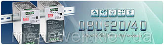 DBUF20 и DBUF40 - MEAN WELL представила серию буферных модулей 20A / 40A