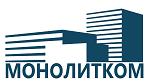 МОНОЛИТКОМ