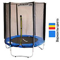 Батут 183 см Just Fun для детей и взрослых с защитной сеткой (для дорослих та дітей з сіткою)