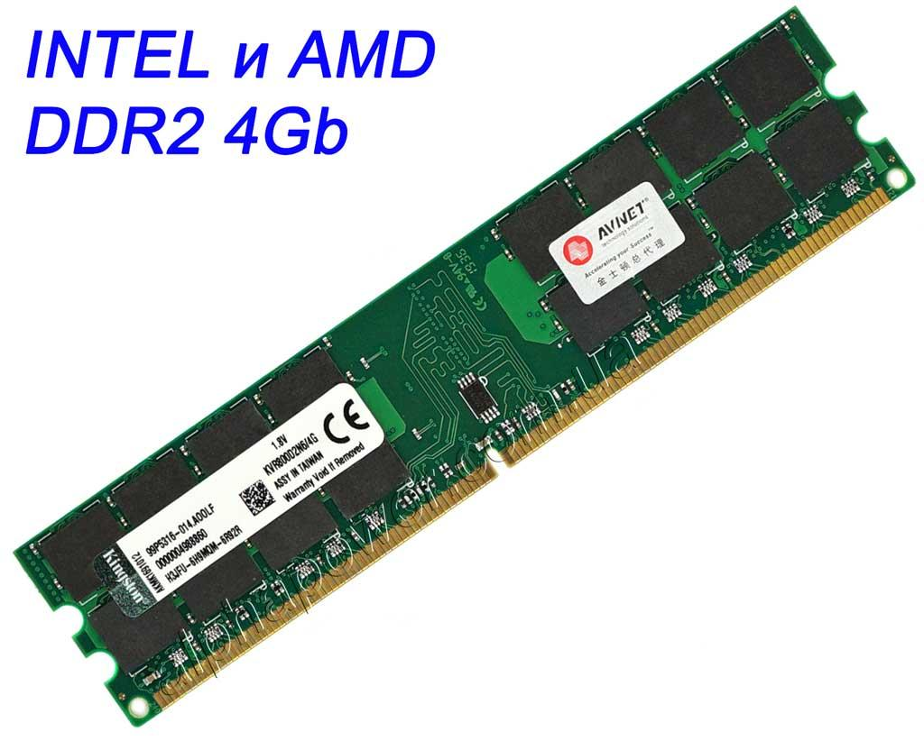 DDR2 4GB (Intel и AMD) KVR800D2N6 4G 800MHz ОЗУ оперативная память