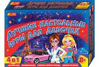 1989 Кращі настільні ігри для дівчат 4в1 (8+)