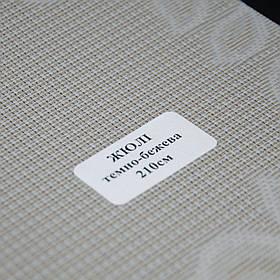Рулонні штори Жюлі (2 варіанта кольору) Темно-бежевий