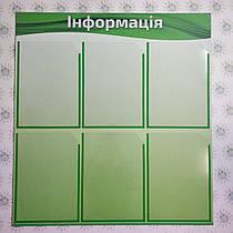Информационный стенд. Зеленый