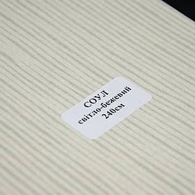 Рулонні штори Соул (2 варіанта кольору) Світло-бежевий