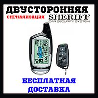 Автосигнализация Sheriff ZX-940 без сирены