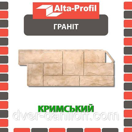 Фасадная панель Альта-Профиль Гранит 1160х450х20 мм Крымский, фото 2