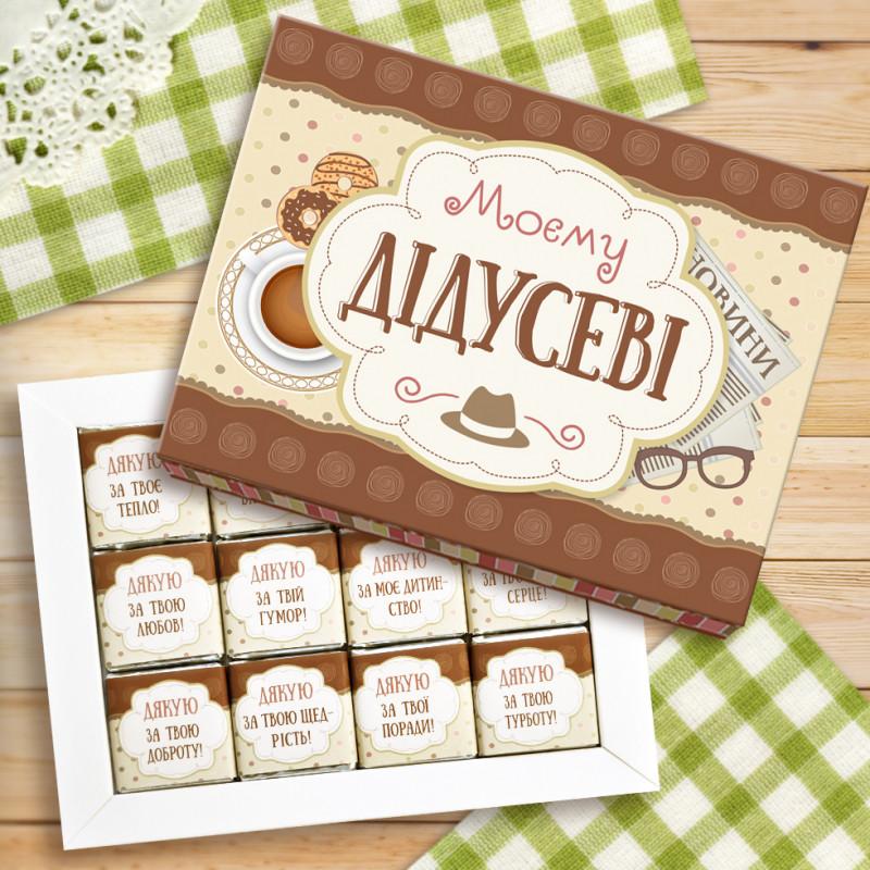 """Шоколадный набор """"Дідусеві"""" 60 г - Подарок для любимого дедушки - Подарок любимому дедушке на день рождения"""
