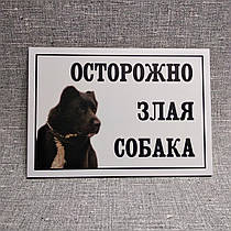 Табличка Осторожно, злая собака. Алабай.