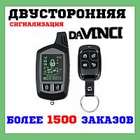 Сигнализация daVINCI PHI-370 ver. b без сирены