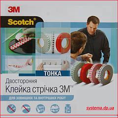 Двухсторонний клейкий скотч 3M™ тонкий