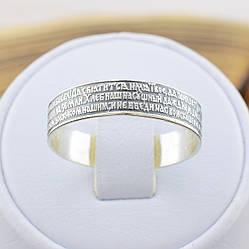 Серебряное кольцо Отче наш вес 2.3 г размер 21