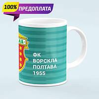 Чашка Ворскла Полтава