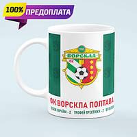 Чашка Ворскла Полтава полоски