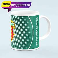 Чашка ФК Ворскла Полтава