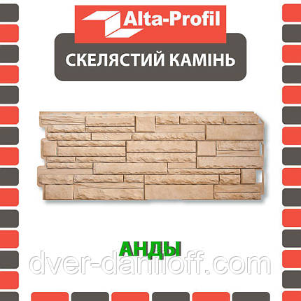 Фасадная панель Альта-Профиль Скалистый камень 1170х450х20 мм Анды, фото 2