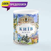 Кружка керамічна Київ денний колаж