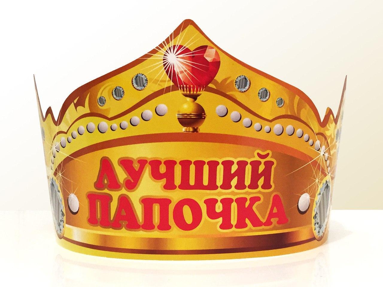 Праздничная бумажная корона «Лучший папочка» 1353